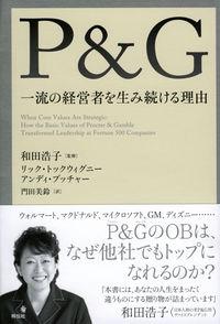 P&G一流の経営者を生み続ける理由