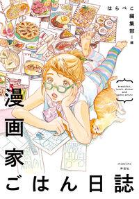 漫画家ごはん日誌 / breakfast,lunch,dinner and comic artists