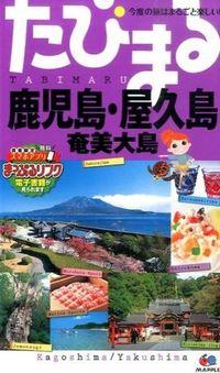 鹿児島・屋久島 3版 / 奄美大島
