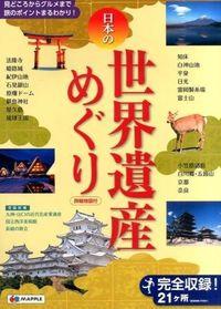 日本の世界遺産めぐり / 見どころからグルメまで旅のポイントまるわかり!
