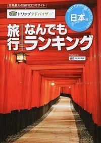 旅行なんでもランキング 日本編 / 世界最大の旅行口コミサイトトリップアドバイザー