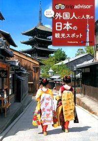 トリップアドバイザー行ってよかった外国人に人気の日本の観光スポット