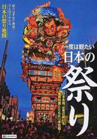 一度は観たい日本の祭り / ひと目でわかる日本の祭り地図付き!