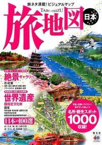旅地図日本 / 旅ネタ満載!ビジュアルマップ