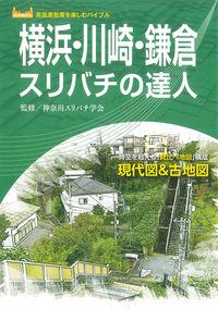 横浜・川崎・鎌倉スリバチの達人
