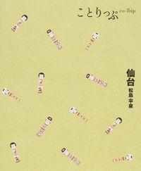 仙台 2版 / 松島・平泉