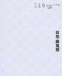 日光・奥鬼怒 2版