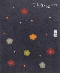 京都 2版