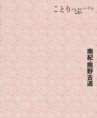 南紀・熊野古道 2版