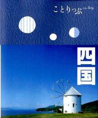 四国 2版