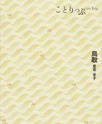 鳥取 / 倉吉・米子