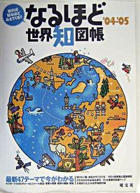 なるほど世界知図帳 '04ー'05 / 知れば知るほどみえてくる!!