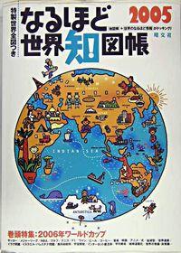 なるほど世界知図帳 2005 / 知れば知るほどみえてくる!!