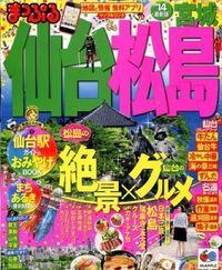 仙台・松島 宮城 '14