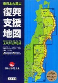 東日本大震災復興支援地図 / 青森・岩手・宮城・福島・茨城・千葉太平洋沿岸地域