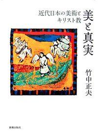 美と真実 近代日本の美術とキリスト教