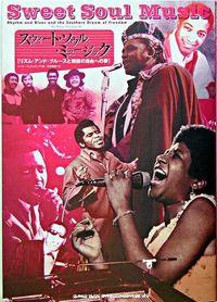 スウィート・ソウル・ミュージック / リズム・アンド・ブルースと南部の自由への夢