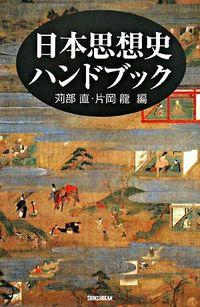 日本思想史ハンドブック