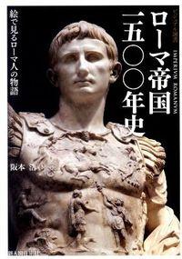 ローマ帝国一五〇〇年史 / 絵で見るローマ人の物語