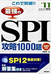 これで突破!!最強のSPI攻略1000題 '11年度版