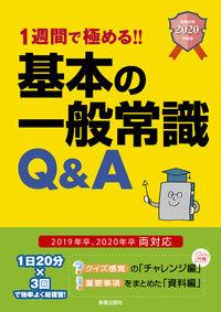 基本の一般常識Q&A 2020年度版 / 1週間で極める!!