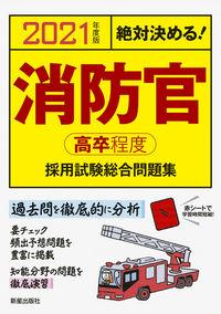 2021年度版 絶対決める! 消防官[高卒程度]採用試験 総合問題集