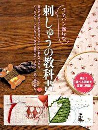 イチバン親切な刺しゅうの教科書 / 楽しく選べる図案を豊富に掲載