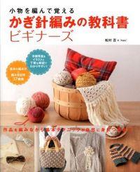かぎ針編みの教科書ビギナーズ / 小物を編んで覚える