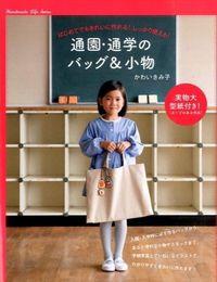 通園・通学のバッグ&小物(9784405071933)