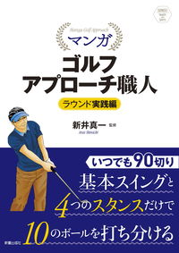 SHINSEI Health and Sports  マンガ ゴルフアプローチ職人 ラウンド実践編