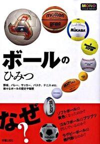 ボールのひみつ : 野球、バレー、サッカー、バスケ、テニスetc.様々なボールの歴史や秘密