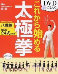 DVDで覚えるこれから始める太極拳 / 八段錦 楊名時24式太極拳
