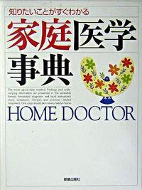 家庭医学事典 改訂第2版 / 知りたいことがすぐわかる