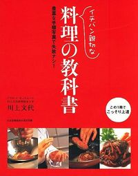 イチバン親切な料理の教科書 / はじめてでも「おいしい!」基本のレシピ