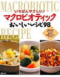 いちばんやさしい!マクロビオティックおいしいレシピ98
