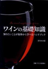 ワインの基礎知識 / 知りたいことが初歩から学べるハンドブック