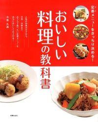 おいしい料理の教科書 / 定番メニューをきっちり決める!
