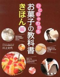 ひと目でわかるお菓子の教科書きほん編