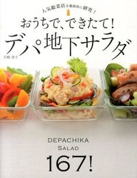 おうちで、できたて!デパ地下サラダ / 人気総菜店を徹底的に研究!