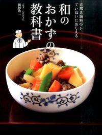 和のおかずの教科書 / 京都老舗料亭がていねいに教える