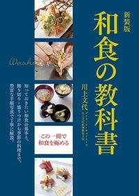 和食の教科書 : 新装版 知っておきたい和食の基本と、飾り切り・盛りつけから季節の料理まで。豊富な手順写真で丁寧に解説。