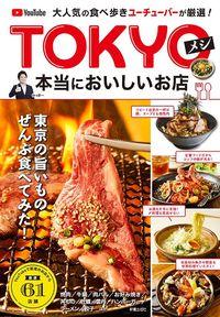 大人気の食べ歩きユーチューバーが厳選!TOKYOメシ 本当においしいお店