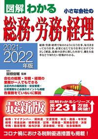 2021-2022年版 図解わかる 小さな会社の総務・労務・経理