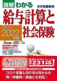 2021-2022年版 図解わかる 小さな会社の給与計算と社会保険