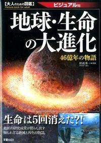地球・生命の大進化 / 46億年の物語