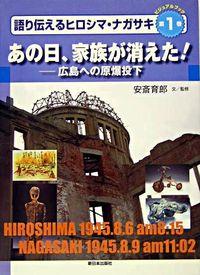語り伝えるヒロシマ・ナガサキ 第1巻 / ビジュアルブック