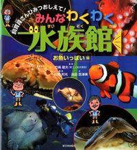 みんなわくわく水族館 お魚いっぱい編 / 飼育員さんひみつおしえて!