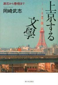 上京する文學 / 漱石から春樹まで