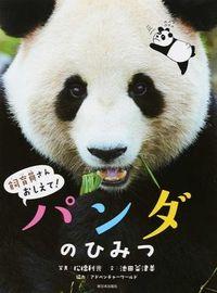 パンダのひみつ (飼育員さんおしえて!)