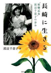 """長崎に生きる―""""原爆乙女""""渡辺千恵子の歩み"""